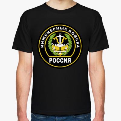 Футболка Инженерные войска