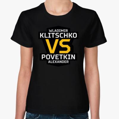 Женская футболка Кличко-Поветкин