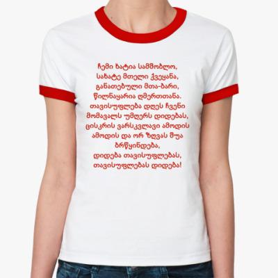 Женская футболка Ringer-T Georgian Anthem & Flag