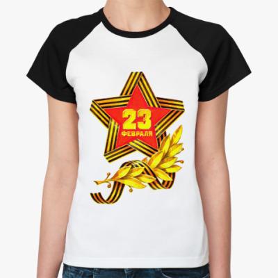 Женская футболка реглан 23 февраля  Жен ()