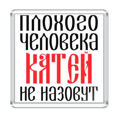 Магнит Катя
