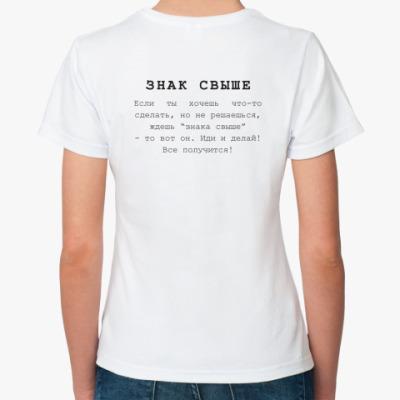 Классическая футболка   Знак