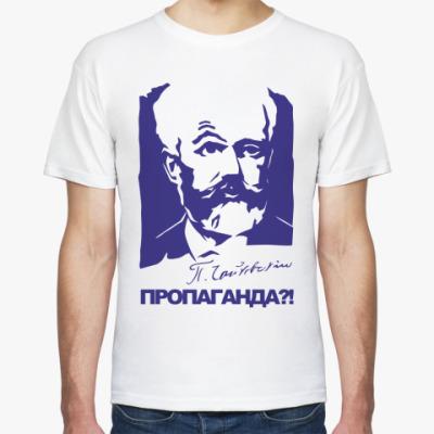 Футболка  Чайковский в шоке!