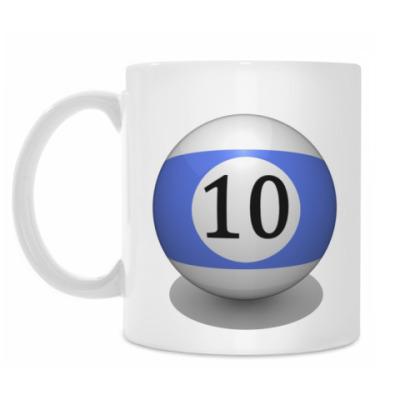 Кружка 'Бильярдный шар 10'