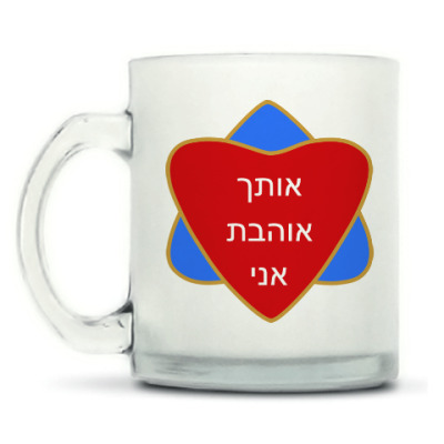 Кружка матовая Я люблю тебя по-еврейски