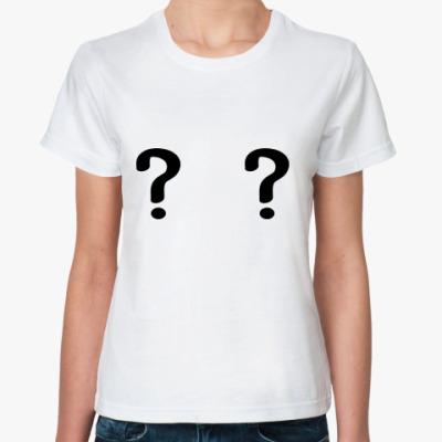 Классическая футболка Знаки вопроса