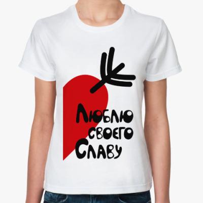 Классическая футболка Люблю своего Славу