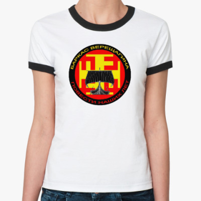 Женская футболка Ringer-T Повести наших лет