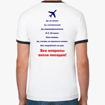 Футболка Ringer-T ЧаВо- авиамоделиста