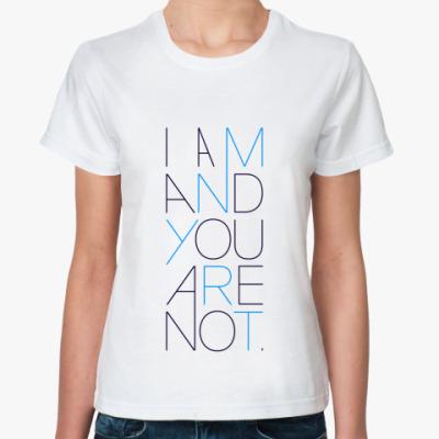 Классическая футболка I Am And You Are Not