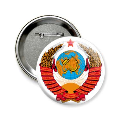 Значок 58мм Герб СССР