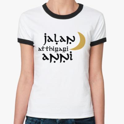 Женская футболка Ringer-T Она - луна моей жизни