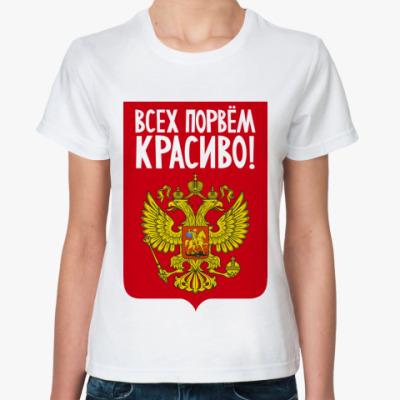 Классическая футболка Вперед Россия! Герб и Гимн