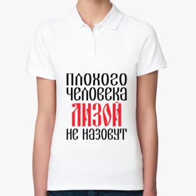 Женская рубашка поло Лиза