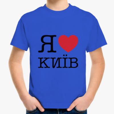 Детская футболка Я люблю Киев