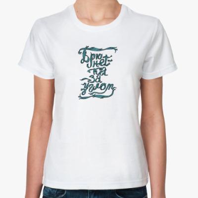 Классическая футболка брюнетка
