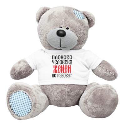 Плюшевый мишка Тедди Женя