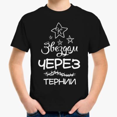 Детская футболка Через тернии к Звездам!