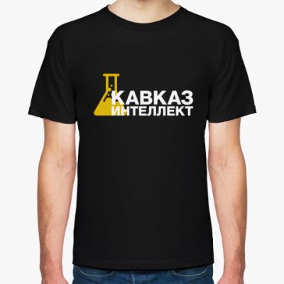 Футболка Кавказ - интеллект!