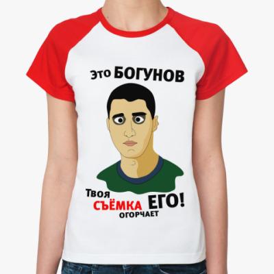 Женская футболка реглан Это Богунов...