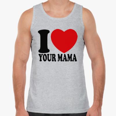 Майка Люблю твою маму