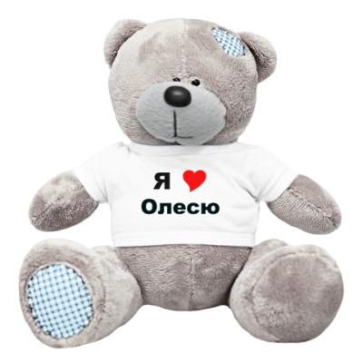 Плюшевый мишка Тедди Я люблю Олесю