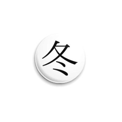 Значок 25мм Иероглиф to: (зима)