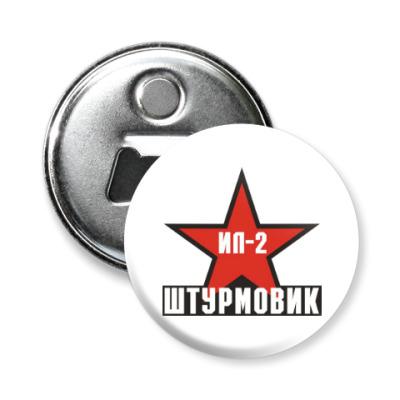 Магнит-открывашка ИЛ-2 штурмовик