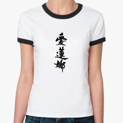 Женская футболка Ringer-T Надпись иероглифами 'Елена'