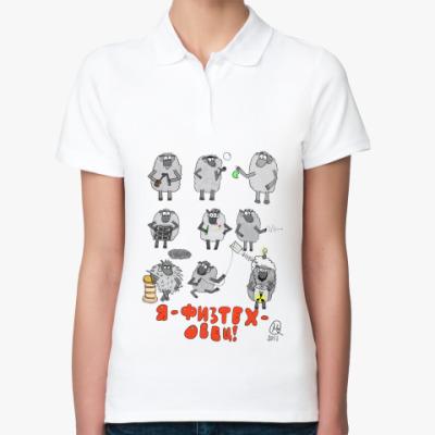 Женская рубашка поло Я - физтех-овец!