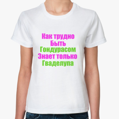 Классическая футболка Как Трудто быть