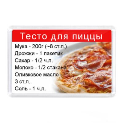 Приготовить тесто для пиццу в домашних условиях