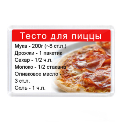 Рецепт тесты для пиццы