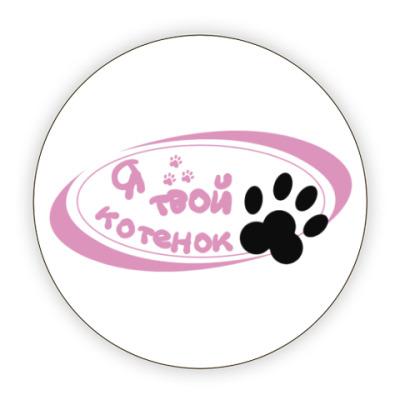 Костер (подставка под кружку) 'Я твой котенок'