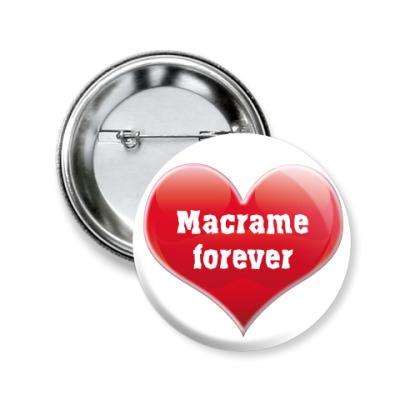 Значок 50мм Macrame forever