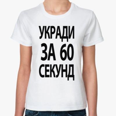 Классическая футболка Укради за 60 секунд