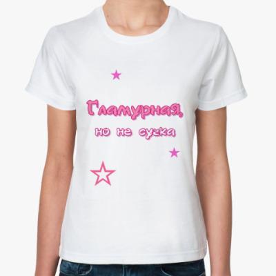 Классическая футболка 'Гламур'