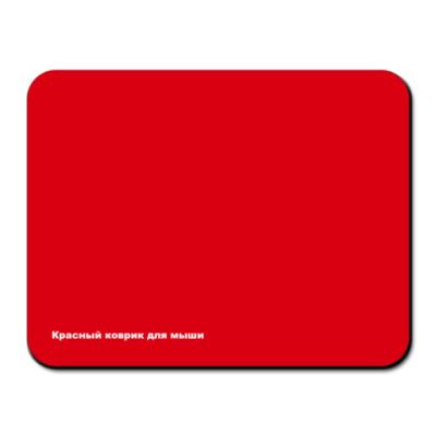 Коврик для мыши Красный коврик для мыши