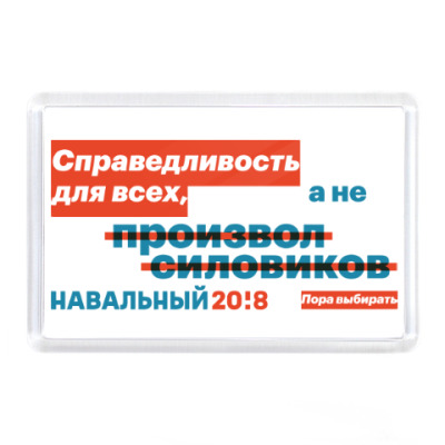 Магнит Навальный 2018