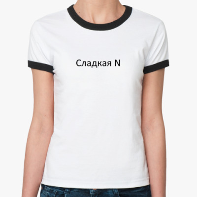 Женская футболка Ringer-T Сладкая N