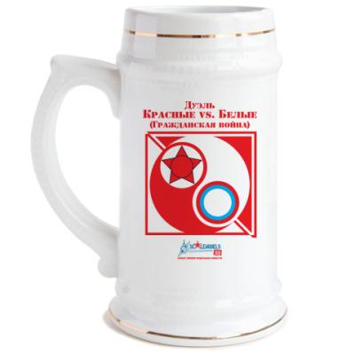 Пивная кружка  кр Красные vs Белые
