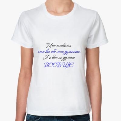 Классическая футболка Мне плевать