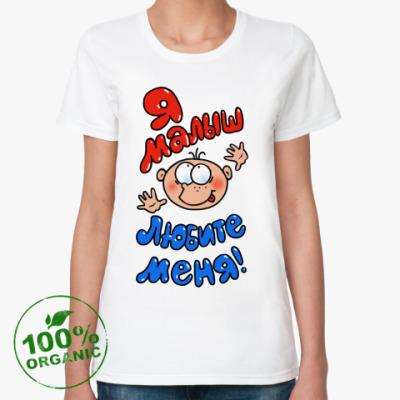 Женская футболка из органик-хлопка Я - малыш!