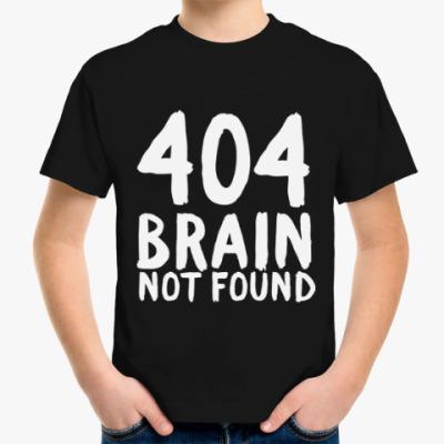 Детская футболка 404 brain not found