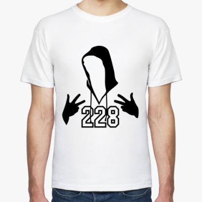 Футболка Рэпер 228