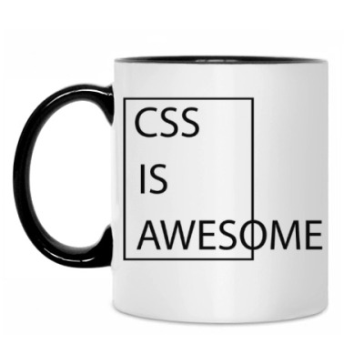 Кружка css is awesome