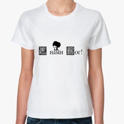 Классическая футболка С нами бог