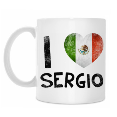 Кружка I LOVE SERGIO