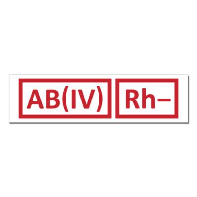 Наклейка (стикер)  Группа крови 4, Rh-