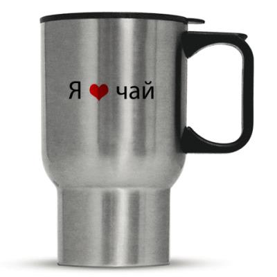 Я люблю чай